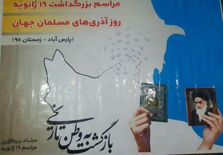 آئین نکوداشت روز آذریهای مسلمان جهان در پارس آباد برگزار میشود