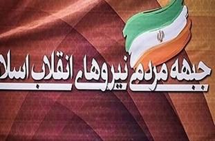 اعلام حمایت جمعی از روحانیون پارسآباد از جبهه مردمی نیروهای انقلاب اسلامی + اسامی