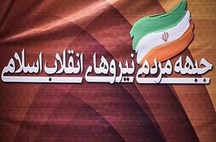 اعلام حمایت جمعی از فرهنگیان پارسآباد از جبهه مردمی نیروهای انقلاب اسلامی+اسامی