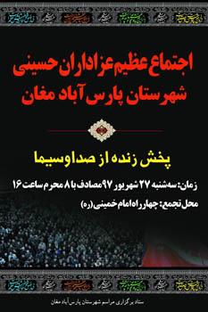 اجتماع عظیم عزاداران حسینی در پارس آباد برگزار می شود