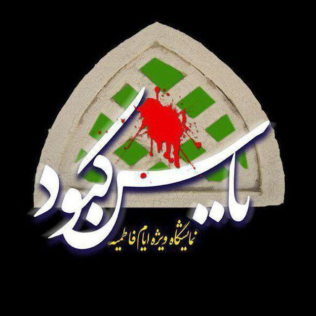 گشایش نمایشگاه یاس کبود در پارس آبادمغان