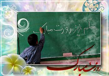 بیانیه شورای بسیج فرهنگیان پارس آباد به مناسبت هفته معلم