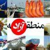 کلیات مصوبه منطقه آزاد استان اردبیل تصویب شد