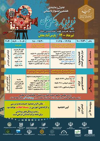 هفتمین جشنوارۀ «فیلم، فیلمنامه و عکس مغان» هفته آینده برگزار می شود
