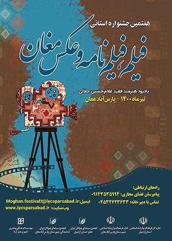 هفتمین جشنواره فیلم، فیلمنامه و عکس مغان تیرماه امسال برگزار میشود