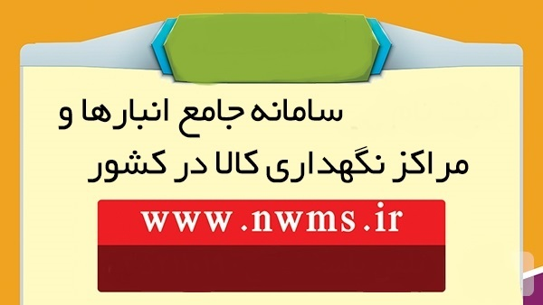 ثبت۶۵۰۰انبار از پارس آباد در سامانه جامع انبارها